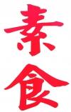 Европейская страсть к китайской живописи